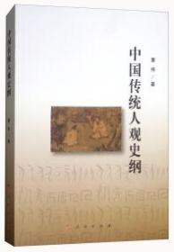 中国传统人观史纲