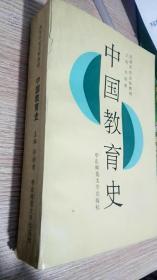 中国教育史 一版一印