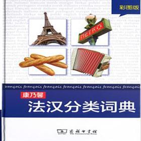 康乃馨法汉分类词典:彩图版(精装)