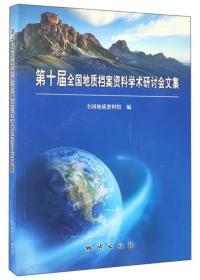 第十届全国地质档案资料学术研讨会文集