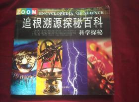 《追根溯源探秘百科-科学探秘》