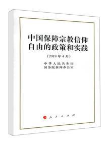 中国保障宗教信仰自由的政策和实践