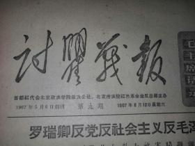 文革小报:讨瞿战报•第九期——1967年8月12日