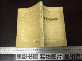 天津史地知识【一】天津史地论文选辑