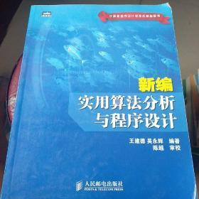 新编实用算法分析与程序设计(计算机程序设计竞赛权威指导书)