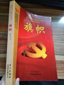 庆祝中国共产党成立90周年大型文献纪录片解说词:旗帜