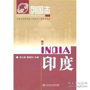 列国志印度