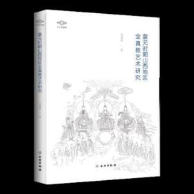 蒙元时期山西地区全真教艺术研究 吴端涛著 全真教艺术形象 祖师形象的历史塑造 文物出版社