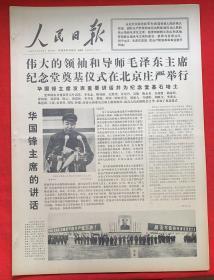 人民日报1976年11月25日《1-6版》伟大的领袖和导师毛泽东主席纪念堂奠基仪式在北京庄严举行。