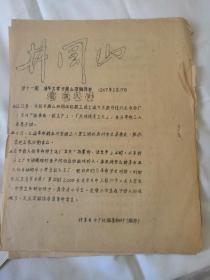 文革资料:林彪同志在中央政治局常委会议上的讲话中共中央关于党政机关无产阶级文化大革命的意见(油印)