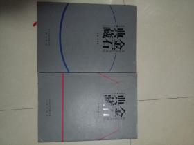 陕西金石书画院《金石典藏》全书二册