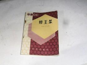 蜂王浆(养蜂丛书)