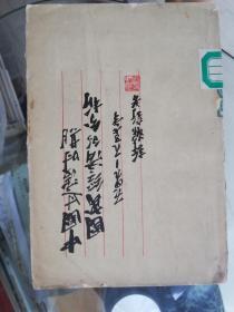 中国过渡时期国民经济的分析(1949-1957年)