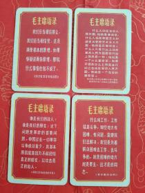 带毛主席语录的卡片