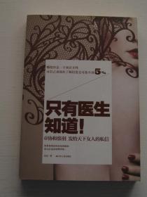 只有医生知道1:@协和张羽 发给天下女人的私信【品好,内页干净,无笔记无勾画】