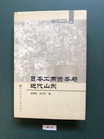 日本工商资本与近代山东