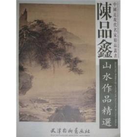 陈品鑫山水作品精选陈品鑫