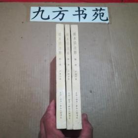 《资本论》注释 第一.二.三卷全