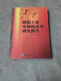 中国能源工业市场化改革研究报告