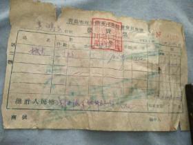 50年代青岛商号单有税票16*10cm