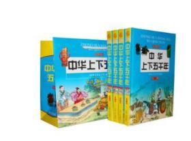 正版  《中华上下五千年》彩图版    9D02d