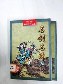 DA141947 名劍名珠--獨孤紅作品集28【上下冊】【一版一印】【書邊略有畫線】