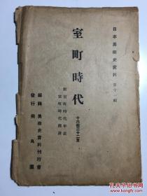 日本美术史资料 第十一辑 室町时代