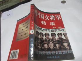 中国女将军档案  下