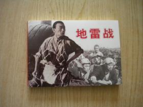 《地雷战》,50开电影,中国民主2017.10出版,5592号,电影连环画