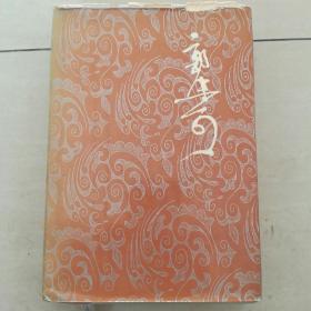郭沫若全集(历史编  第三卷)