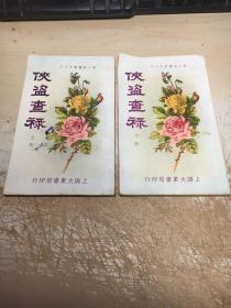新小说丛书之十五:侠盗查禄 (上下)