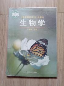 《生物学》六年级下册(有划痕字迹)2014版