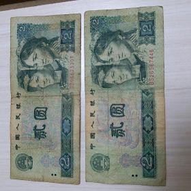 第四套人民币 收藏 1990年 2元  贰元 纸币 两张和售
