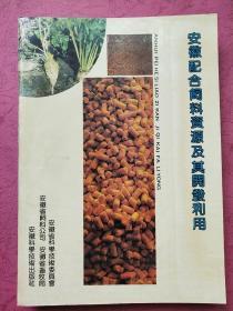 安徽配合饲料资源及其开发利用【1991年1版1印】