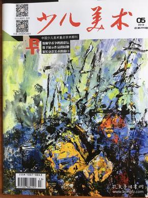 (包邮)少儿美术杂志2019.05