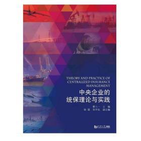 送书签lt-9787560881225-中央企业的统保理论与实践