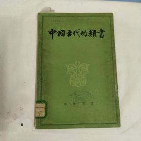 中国古代的类书·