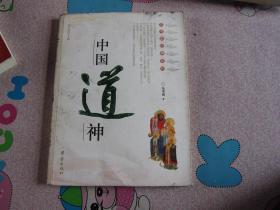 中国道神 (彩色图文本)