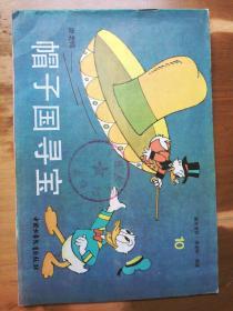 《新米老鼠·唐老鸭》画库(10):唐老鸭——帽子国寻宝(1版1印)