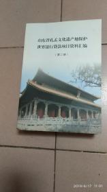 山东省孔孟文化遗产地保护世界银行贷款项目资料汇编--第二册【大16开本】104
