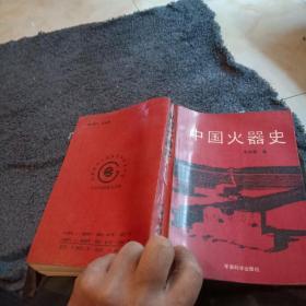 中国火器史