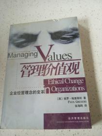 管理价值观:企业经营理念的变革