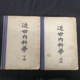 近世内科学 全二册