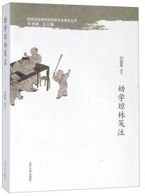 幼学琼林笺注/国家级高等学校特色专业建设丛书