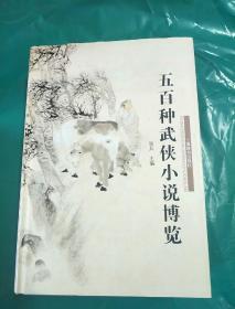 五百种武侠小说博览