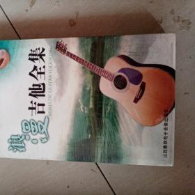 浪漫吉他全集(MP3 CD—ROM 光盘)正版库存全新 未拆封
