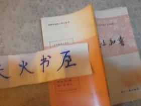 农村文化站 文艺小丛书  喜上加喜(戏曲) 品相如图