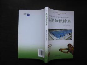 奥运知识读本