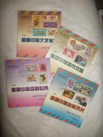 趣味专题集邮丛书:邮票中的文艺体育、邮票中的自然风光、邮票中的城市交通、邮票中的动物世界(4本合售)