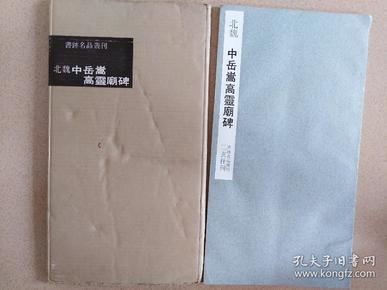 北魏中岳嵩高灵庙碑 1961年初版